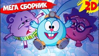 Большой сборник зимних ❄️ и новогодних 🎄 серий! | Смешарики 2D. МЕГА сборник!