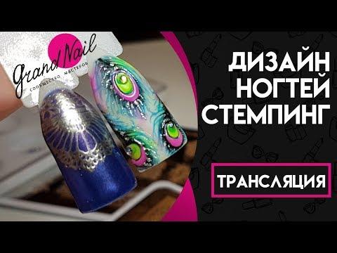 МК Стемпинг Дизайн Ногтей Трансляция
