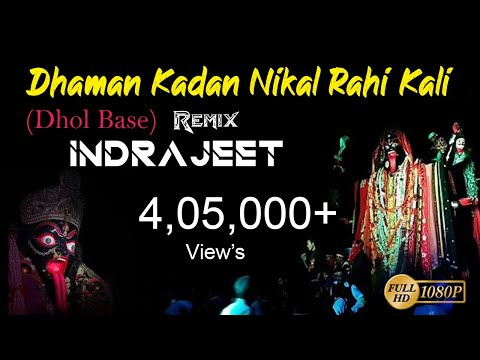 Dhaman Kadan Nikal Rahi Kali-Remix DJ INDRAJEET JBP (बृहत् महाकाली काँचघर परिवार जबलपुर )