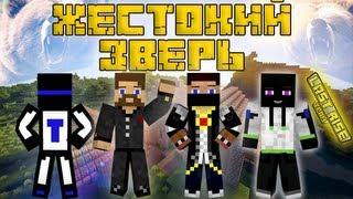 видео: Жестокий зверь в Майнкрафте - Minecraft Beast Mini-Game [LastRise]