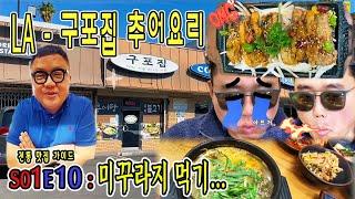[미서부/LA/미꾸라지맛집]  S1E10 구포집 / 2…
