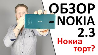 Обзор Nokia 2.3. Неплохой бюджетник.