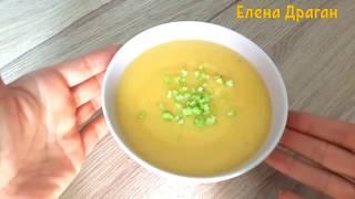 Суп из Сельдерея - Необыкновенно Вкусный и Нежный. Готовится, очень быстро и легко!