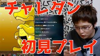 実況【パズドラ】チャレンジダンジョン初見プレイ【今月もよろしく】 thumbnail