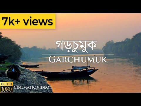 গরচুমুকের বিখ্যাত ৫৮ গেট |Garchumuk 58 .Uluberia By 9pixvideo .Weekend Tour Near Kolkata | Riverside