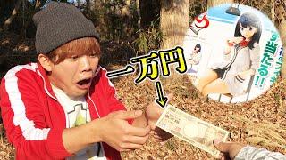 オタクの財布から1万円盗んで1回6900円のGRIDMAN一番くじ引けなくしてやった。