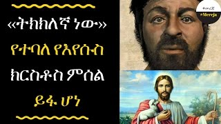 ETHIOPIA - This is what Jesus really looked like