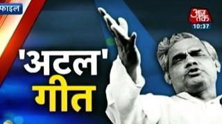 Bharat Ratna probable Atal Bihari Vajpayee recites poems