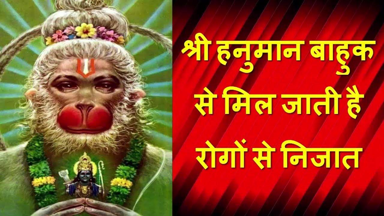 Hanuman Bahuk Path In Hindi Pdf