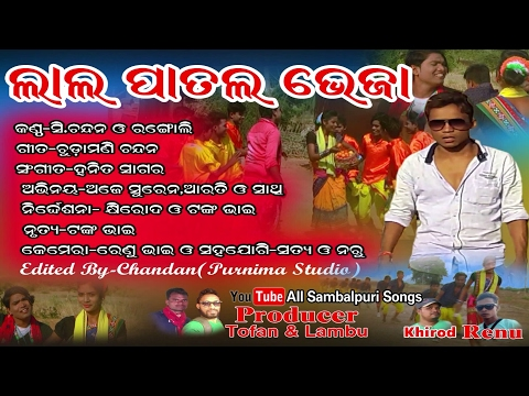 Lala Patal Bheja-(Suren & Arti)-New Sambalpuri Folk HD Video-2017 [CR]