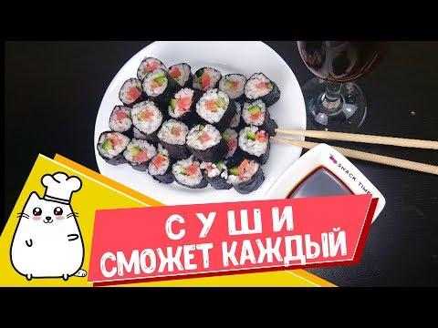🍣Как приготовить суши роллы самому в домашних условиях  Максимально Понятный, простой Быстрый рецепт