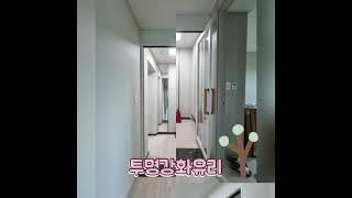 아파트중문 숨은고수 청주 TJ