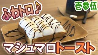 【壱参伍】Twitterで話題のマシュマロトーストが絶品!!