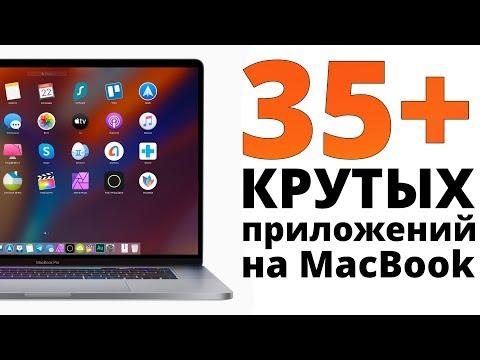 Что установлено в моем Mac? 35+ программы для Mac Os, что должны быть у КАЖДОГО!