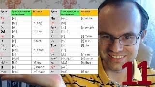 ПРАКТИЧЕСКИЙ КУРС ЧТЕНИЯ И ПРОИЗНОШЕНИЯ  УРОК 11 Английский язык  Уроки английского языка