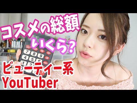 [衝撃]ビューティー系YouTuberのコスメ・スキンケアの総額ってぶっちゃけいくらなの?