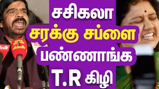 T Rajendar Recent Angry Press Meet About Sasikala | Cine Flick