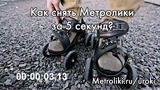 Как снять Метролики за 5 секунд? Ролики квады, которые надеваются на любую обувь.(, 2014-07-27T19:45:35.000Z)
