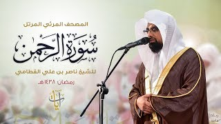 سورة الرحمن   المصحف المرئي للشيخ ناصر القطامي من رمضان ١٤٣٨هـ   Surah-ArRahman