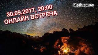 Онлайн встреча 30.09.2017, 20:00 - Ответы на вопросы - Маг Sargas