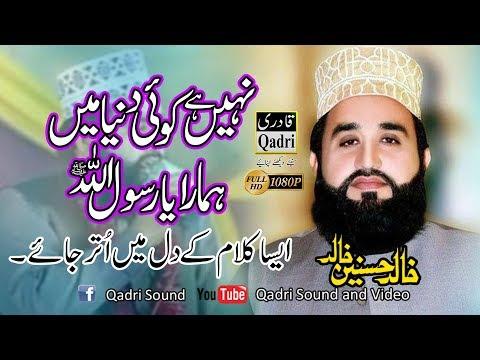 nahi hai koi duniya mey by khalid hasnain khalid in football ground islamabad