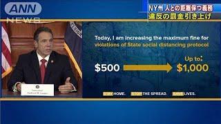 「人との距離保つ義務」違反 罰金引き上げ NY(20/04/07)
