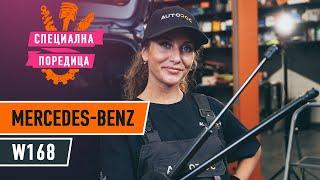 Как се сменят Буфери и маншони за амортисьори на MERCEDES-BENZ A-CLASS (W168) - онлайн безплатно видео