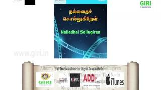 04 Sathyam Aalum Engal Thai Nadu-Nalladhai Sollugiren-Tamil-T. M. Soundararajan-
