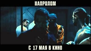Телеролик НАПРОЛОМ (30 сек)