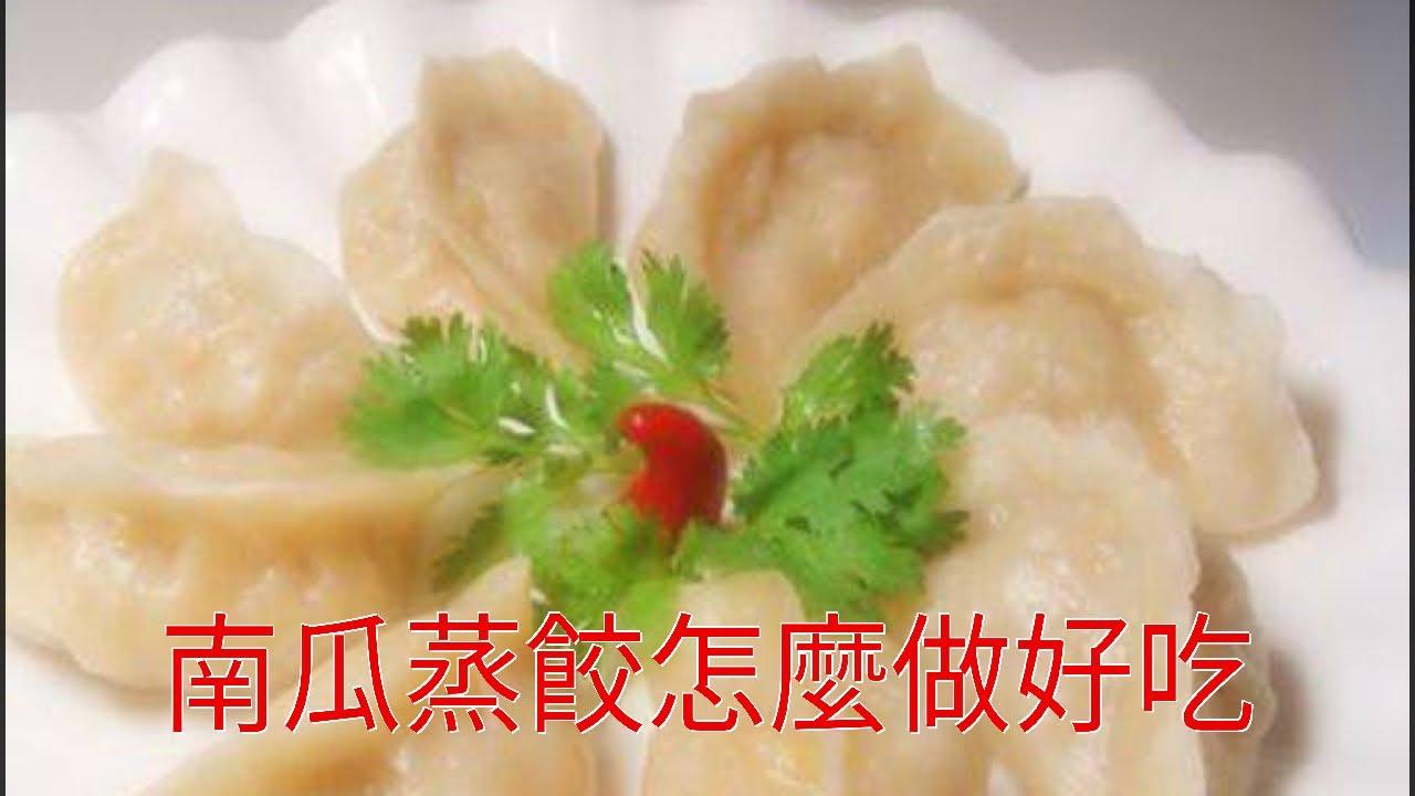 南瓜蒸餃怎麼做好吃 - YouTube