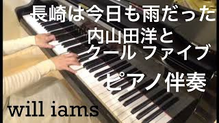 ご視聴ありがとうございます♪♪ 使用楽譜は、ザ歌伴 永遠の歌謡曲(全音...