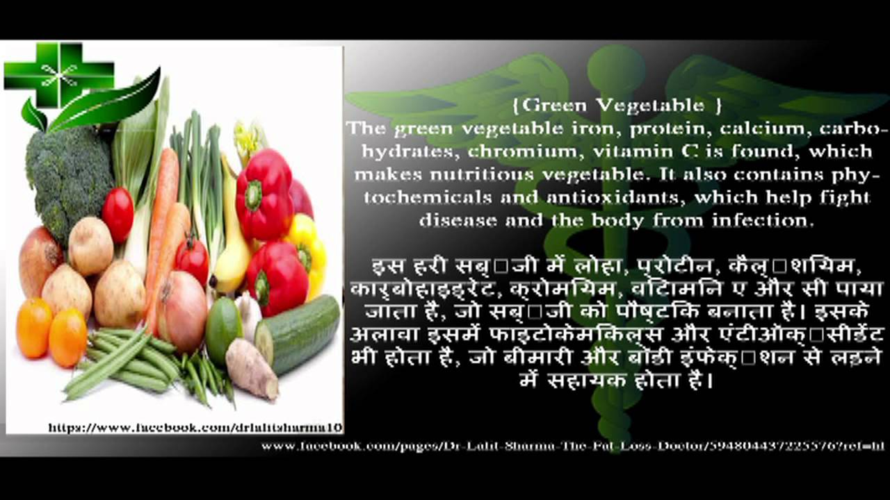 Vitamin  calcium green vegetable eat in hindi official video latest healthy life youtube also rh