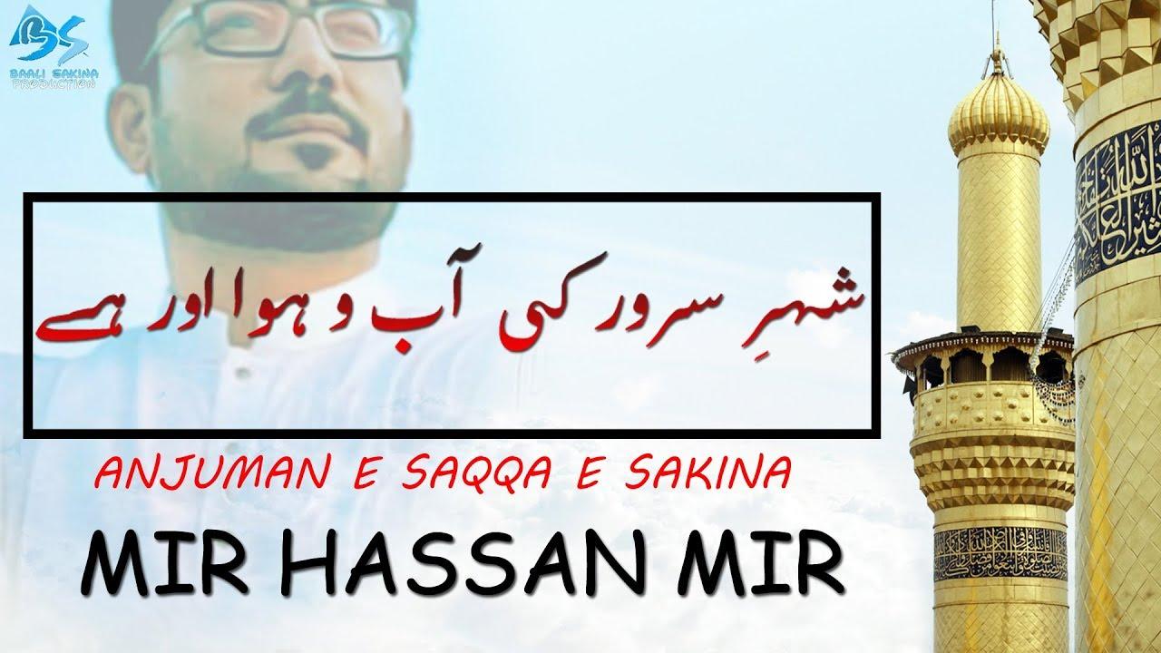 Mir Hassan Mir - Shehr e Sarwar Ki Abo Hawa - Manqabat - Lyrics,Status