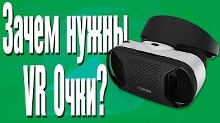 Что делать с VR очками? Обзор VR очков Baofeng Mojing IV!