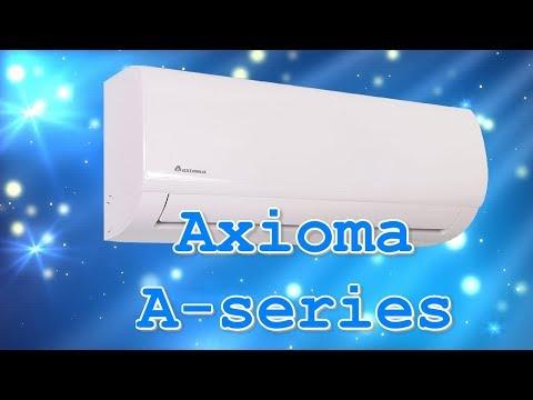 Сплит-система Axioma ASX18E1/ASB18E1 (видео 1)