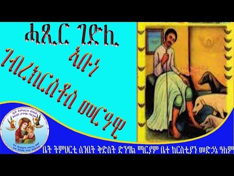 ኣቡነ ገበረክርስቶስ መርዓዊ  Eritrean Orthodox Tewahdo Church 2020