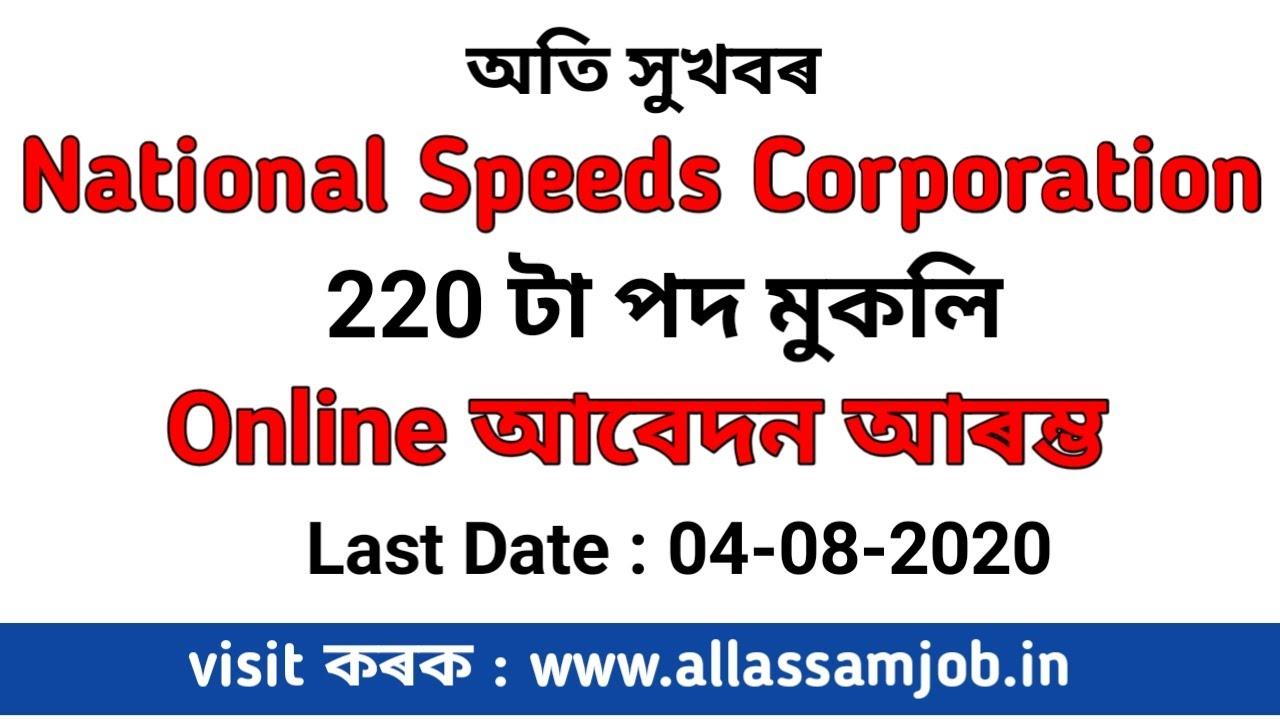 National Seeds Corporation Recruitment 2020 : Apply Online For 220 Posts // Career Assam