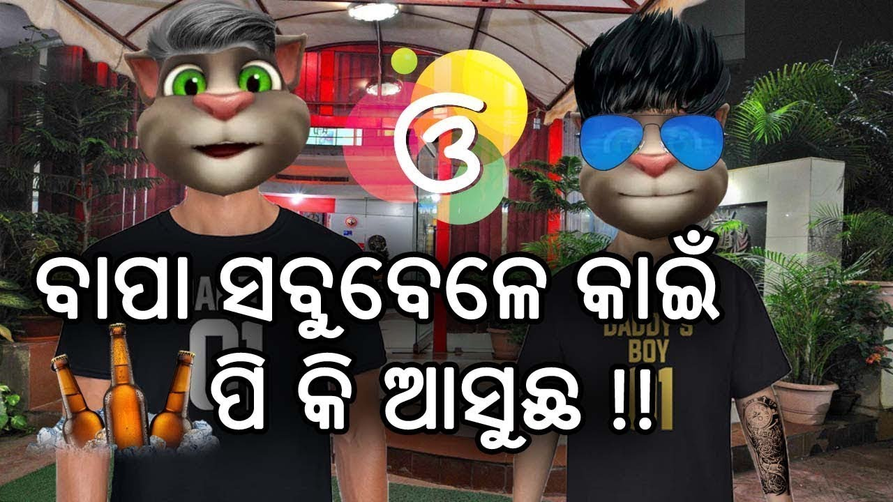 Father And Son Talking Tom Odia Comedy Part_9 || Odia Full Comedy Video