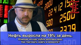 Смотреть видео Нефть выросла на 19% за день. Влияние на курс рубля доллара евро. Прогноз. Как торговать нефть. онлайн