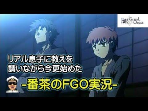 【FGO実況-023】やっと新年イベント参加できる!【Fate/Grand Order】