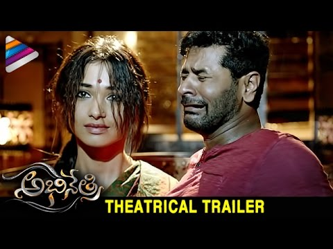 Latest Telugu Movie | Abhinetri Trailer |...
