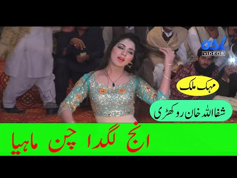 Madam mehak malik mujra inj lagda chan mahi shafa ullah khan Asi Videos