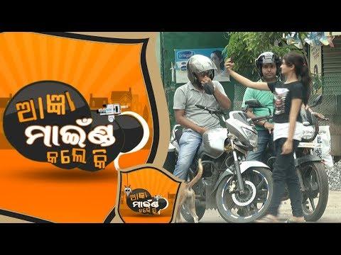 Aagya mind kale ki Ep26 - 25 July 2017 | Odia Prank Video - Girl Taking Selfie