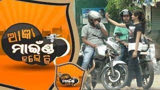 Aagya mind kale ki Ep26 - 25 July 2017   Odia Prank Video - Girl Taking Selfie