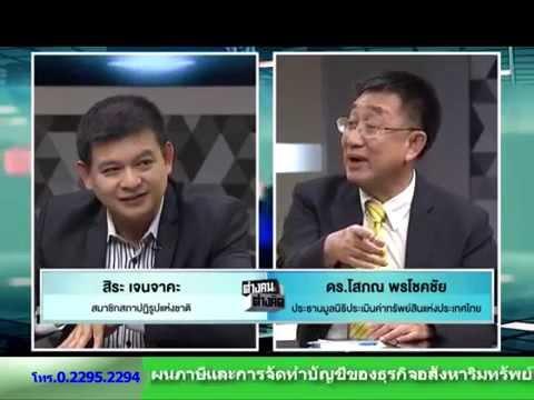 รายการบ้านและที่ดินไทย 58-07-09
