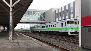 キハ54形特別快速きたみ、キハ40形@石北本線北見駅(2020.09)