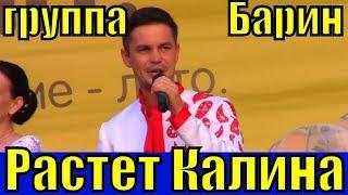 Песня Растет Калина (Галина) группа Барин русские народные песни