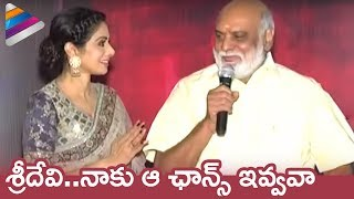 K Raghavendra Rao Funny Request to Sridevi | MOM Movie Press Meet | Kona Venkat | Telugu Filmnagar
