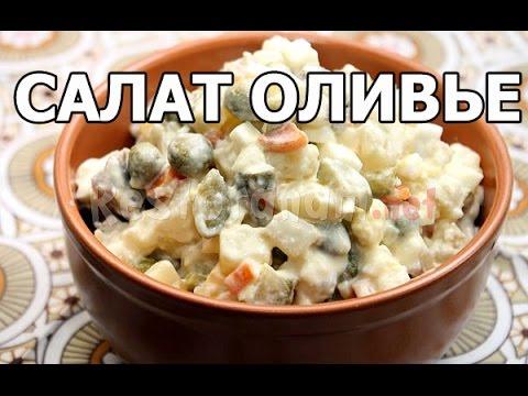 Рецепт Как приготовить оливье. Салат с мясом от Ивана