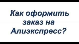видео Aliexpress на русском языке: как оформить заказ? Как заполнить адрес на Aliexpress?